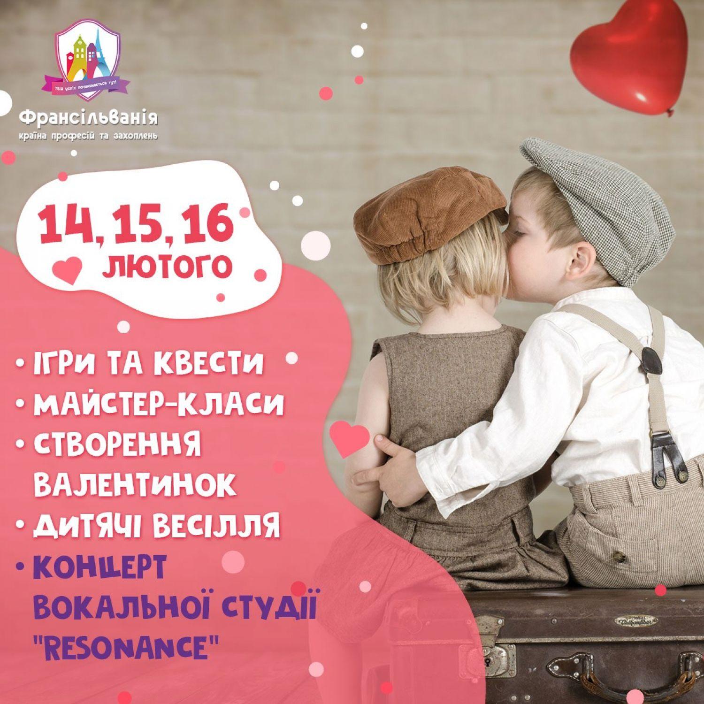 14, 15 та 16 лютого ми святкуємо День всіх закоханих!