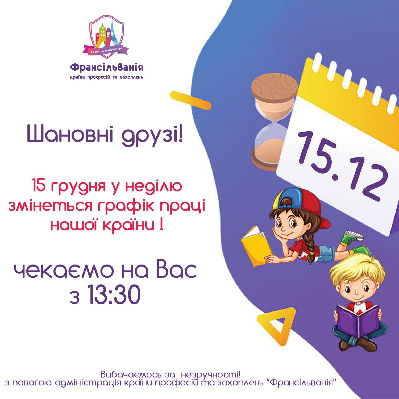 15 декабря в воскресенье мы работаем с 13:30.