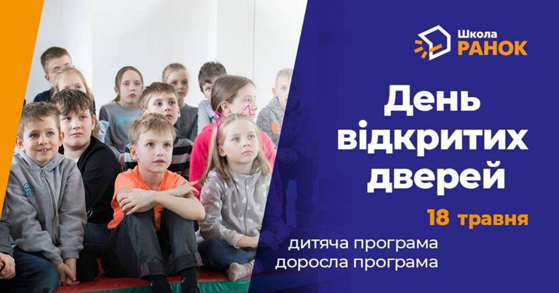 """Школа """"Ранок"""""""