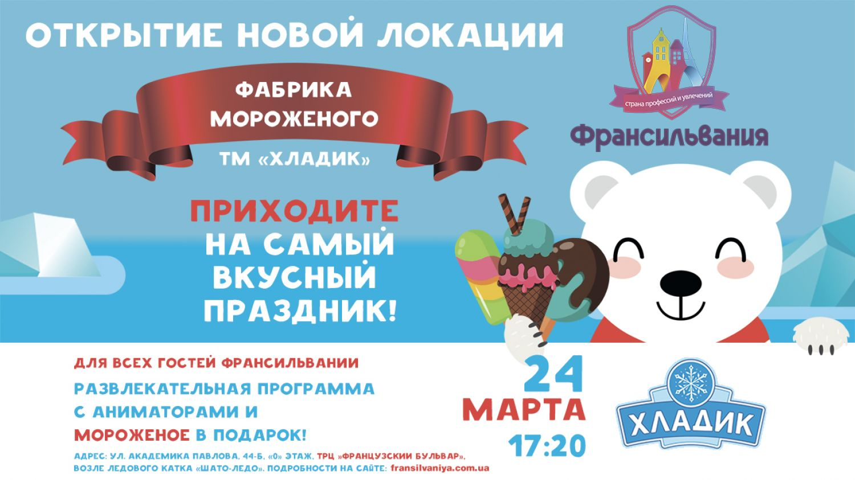 """Открытие новой локации """"Хладик"""" 24 марта  в 17:20"""