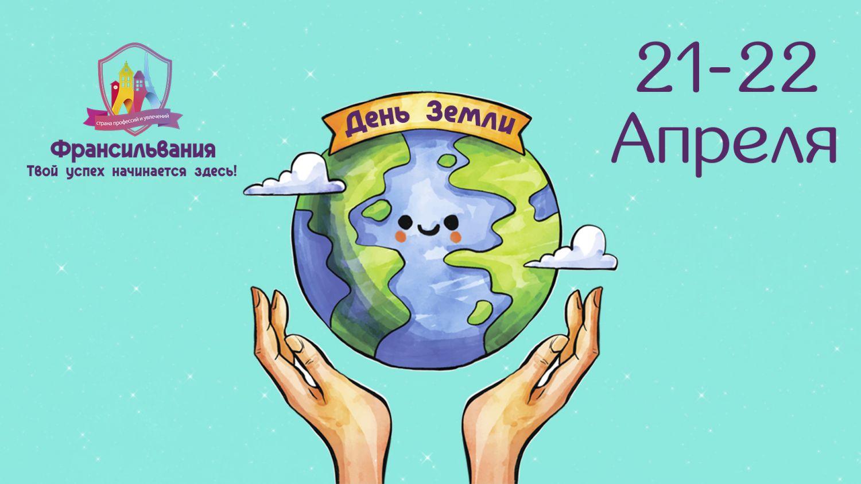 21- 22 апреля отмечаем Всемирный День Земли вместе с Франсильванией!