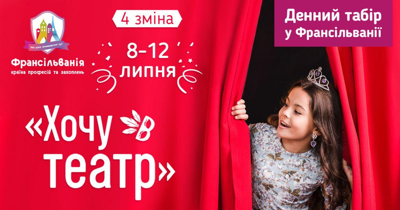 """Детский лагерь 4-я смена с 8 по 12 июля """"Хочу в театр"""""""