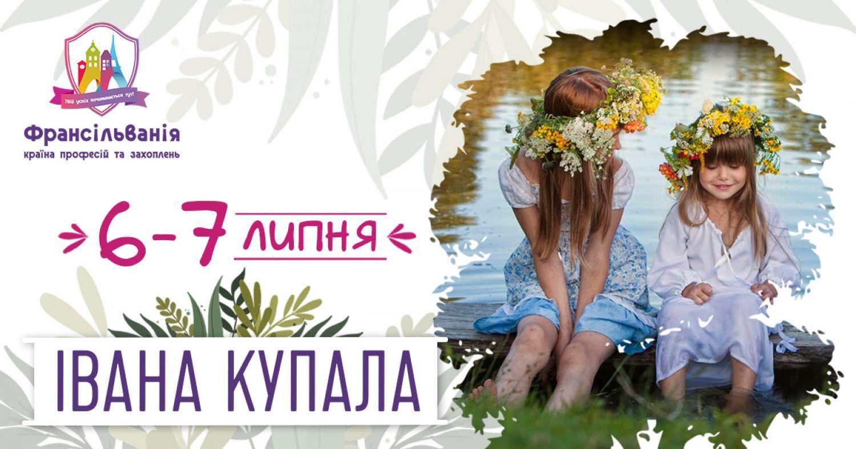 6 и 7 июля мы отмечаем «Ивана Купала»