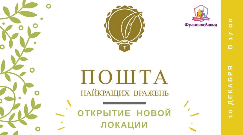 """Открытие новой локации """"ПОШТА НАЙКРАЩИХ ВРАЖЕНЬ"""" 10.12.17 в 17.00"""