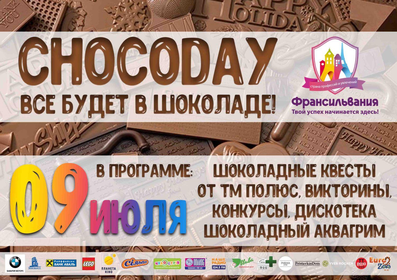 CHOCODAY - все будет в шоколаде!