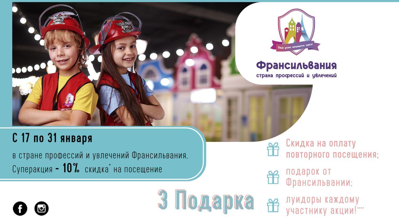 """Суперакция """"-10% на посещение и ТРИ ПОДАРКА"""""""