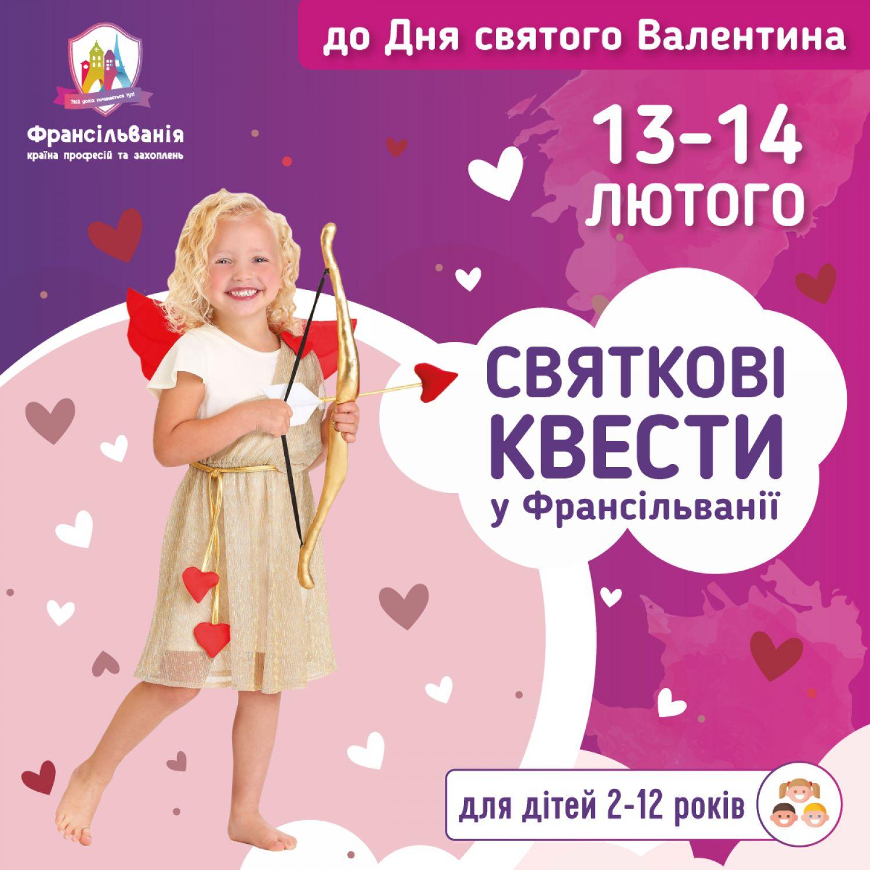 Круті програми та квести до Дня святого Валентина!
