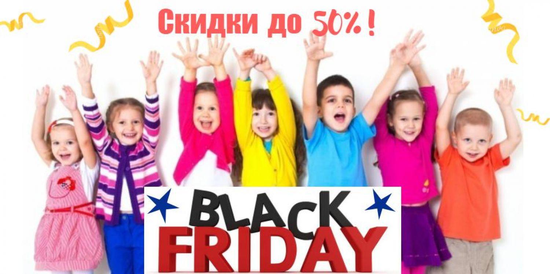 Чёрная пятница 24.11.17 во Франсильвании!