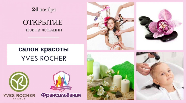 """Открытие новой локации -  """"Салон красоты  YVES ROCHER"""" 24.11.2017"""