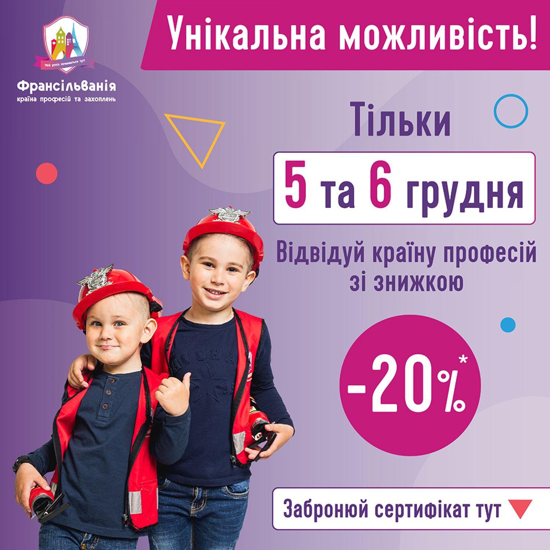 АКЦИЯ -20% на вхідний квиток для дітей