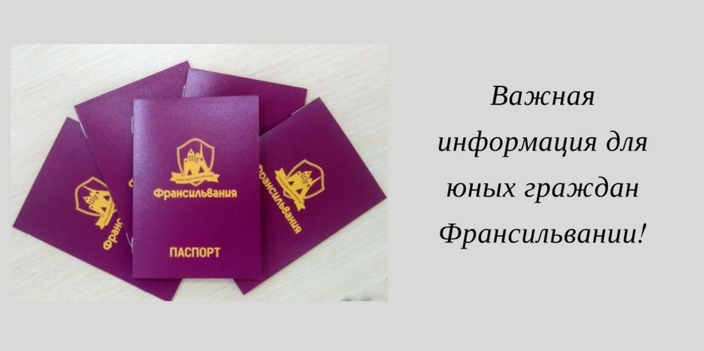 Оформление паспорта гражданина Франсильвании.