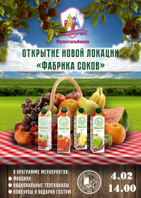 """Открытие новой тематической площадки  """"Фабрика по производству соков  """"Наш Сок"""""""