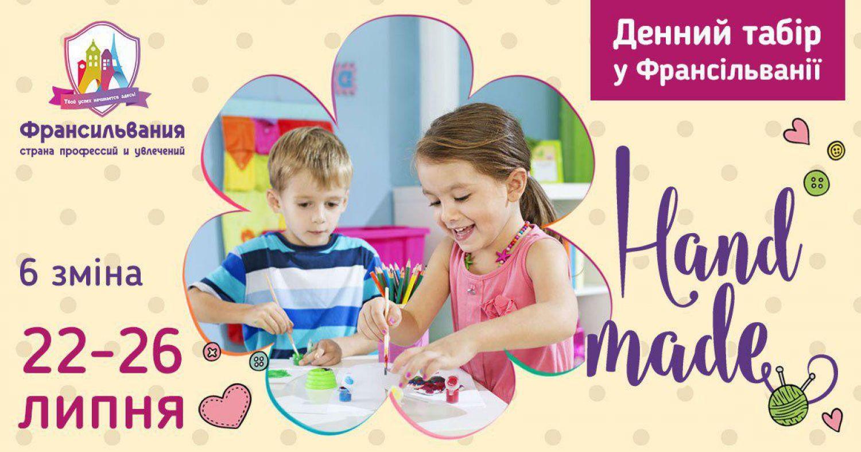 """Детский лагерь 6-я смена с 22 по 26 июля """"Hand Made"""""""
