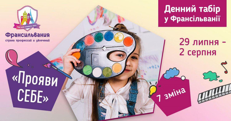 """Детский лагерь 7-я смена с 29 июля по 2 августа """"Прояви себя"""""""