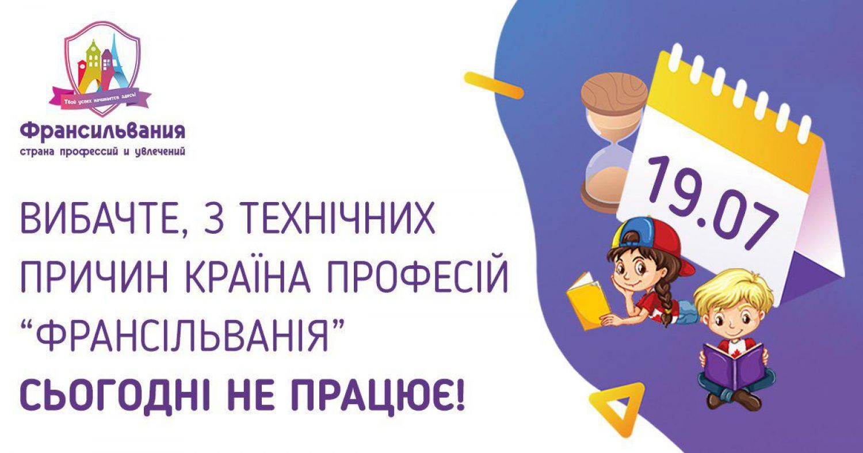 """19.07 страна профессий """"Франсильвания"""" НЕ РАБОТАЕТ!"""