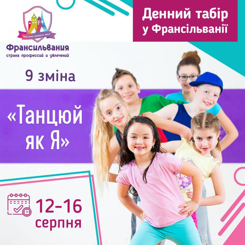 """Детский лагерь 9-я смена с 12 по 16 августа """"Танцуй как Я"""""""