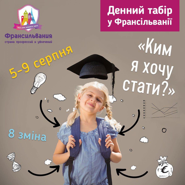 """Детский лагерь 8-я смена с 5 по 9 августа """"Кем я хочу стать?"""""""