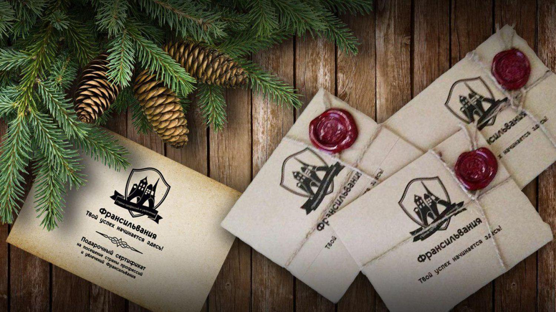 Подарочные сертификаты к любому празднику!