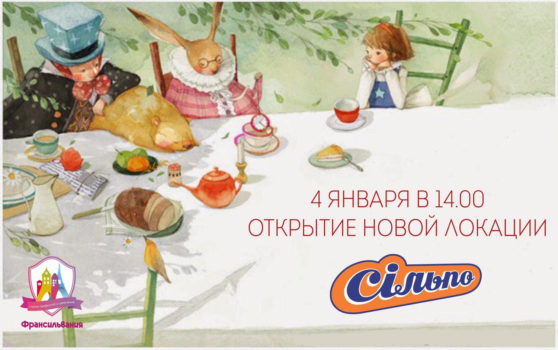 """Открытие новой локации """"Сільпо"""" 04.01.2018 в 14.00"""