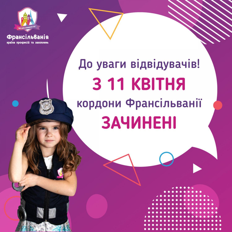 Країна професій зачиняє свої кордони з 11 квітня!